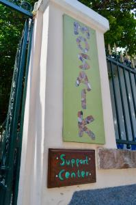 Mosaik Support Center  - entrance; Lesvos, Greece